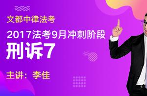 文都中律法考2017法考9月冲刺阶段行政法(李佳)07