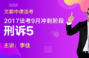 文都中律法考2017法考9月冲刺阶段行政法(李佳)05