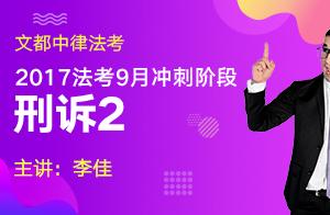 文都中律法考2017法考9月冲刺阶段行政法(李佳)02