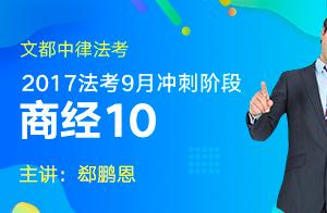 文都中律法考2017法考9月冲刺阶段商法经济法(郄鹏恩)10