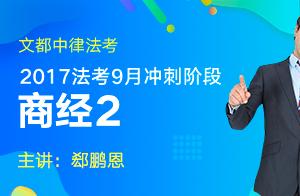 郄鹏恩-2-文都中律法考2017法考9月冲刺阶段商法经济法