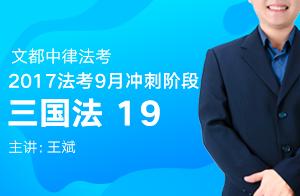 文都中律法考2017法考9月冲刺阶段三国法(王斌)19