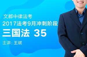 文都中律法考2017法考9月冲刺阶段三国法(王斌)35
