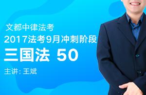文都中律法考2017法考9月冲刺阶段三国法(王斌)50