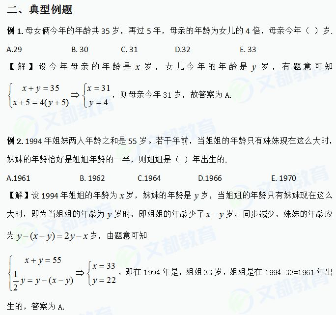 管理类联考,管理类联考数学