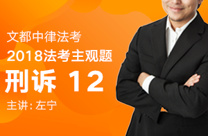 18法考主观题刑诉(左宁)12