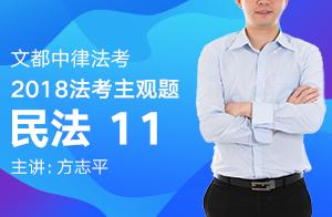 18法考主观题民法(方志平)11