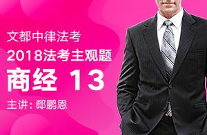 18法考主观题商经(郄鹏恩)13