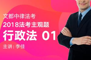 文都中律法考2018法考主观题行政法(李佳)01