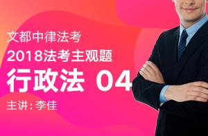 文都中律法考2018法考主观题行政法(李佳)04