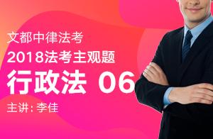 文都中律法考2018法考主观题行政法(李佳)06