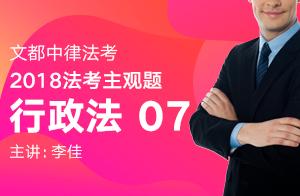 文都中律法考2018法考主观题行政法(李佳)07