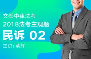 文都中律法考2018法考主观题民诉(蔡辉)02