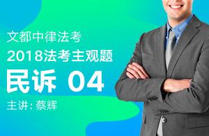 文都中律法考2018法考主观题民诉(蔡辉)04