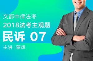 文都中律法考2018法考主观题民诉(蔡辉)07