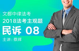 文都中律法考2018法考主观题民诉(蔡辉)08