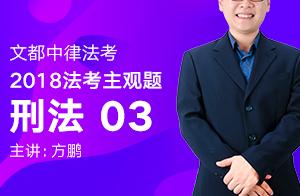 文都中律法考2018法考主观题刑法(方鹏)03