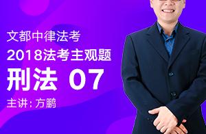 文都中律法考2018法考主观题刑法(方鹏)07