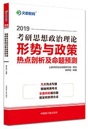 文都名师蒋老师2019考研政治理论形势与政策热点剖析及预测