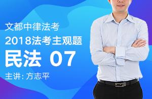 文都教育法考2018法考主观题民法(方志平)07