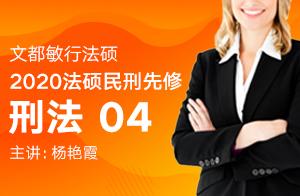 文都敏行法硕2020民刑先修阶段刑法(杨艳霞)04