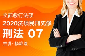 文都敏行法硕2020民刑先修阶段刑法(杨艳霞)07