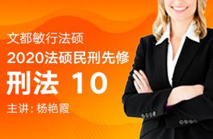 文都敏行法硕2020民刑先修阶段刑法(杨艳霞)10
