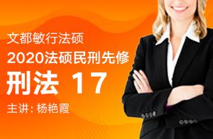 文都敏行法碩2020民刑先修階段刑法(楊艷霞)17