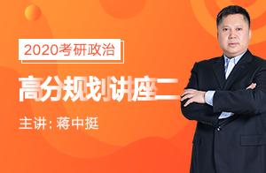 文都教育2020考研政治高分规划讲座(蒋中挺)02