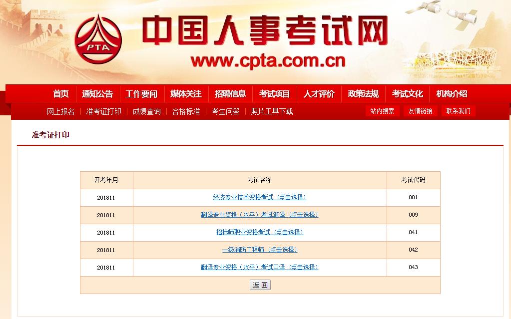 一消2018重庆准考证打印地址入口