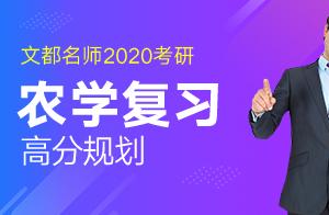 2020考研农学复习高分规划讲座