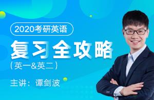 文都教育2020考研英语复习全攻略讲座(谭剑波)