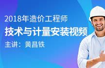 2018二级造价建设工程技术与计量(安装)真题班(黄昌铁)