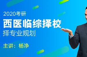 文都教育2020考研西医临综择校择专业讲座(杨净)01