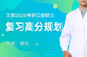 文都教育2020考研口腔硕士复习高分规划讲座(杨东)