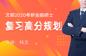 文都教育2020考研金融硕士复习高分规划讲座(科文)