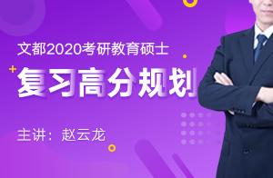 文都教育2020考研教育硕士复习高分规划讲座(赵云龙)