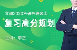 文都教育2020考研护理硕士复习高分规划讲座(李杰)