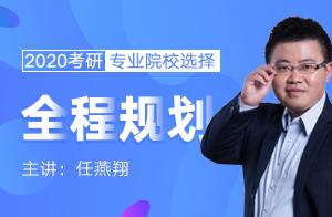 文都教育2020考研公开课专业院校选择(任燕翔)