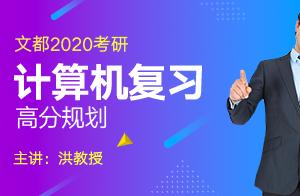 文都教育2020考研计算机复习高分规划讲座(洪飞)