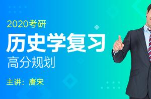 文都教育2020考研历史学复习高分规划讲座(唐宋)01