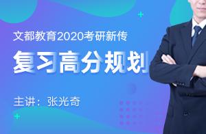 文都教育2020考研新传复习高分规划讲座(张光奇)