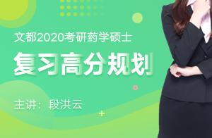 文都教育2020考研药学硕士复习高分规划讲座(段洪云)