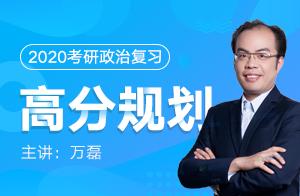 文都教育2020考研政治高分规划讲座(万磊)