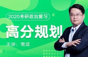 文都教育2020考研政治高分规划讲座(常成)