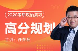 2020考研政治高分规划(任燕翔)