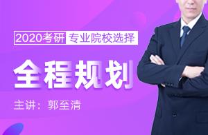 文都教育2020考研专业院校选择及全程规划(郭至清)03