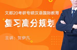 2020考研汉语国际教育复习高分规划讲座(贺伊凡)