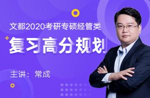 2020考研专硕经管类复习高分规划讲座(常成)
