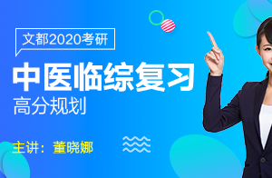 文都教育2020考研临床医学综合能力(中医)复习高分规划